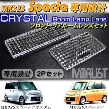 MK32S型スペーシア&スペーシアカスタム専用 ルームランプ用クリスタルレンズセット2P【超LED