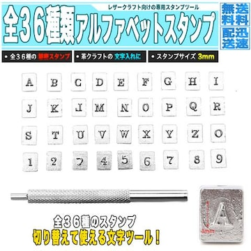 専用工具 レザークラフト 文字&数字 3mm スタンプ棒 36種