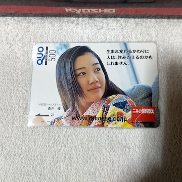 クオカ500 蒼井優 '02 三井のリハウス 未使用