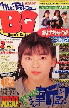 中山忍・高橋里佳【Mr.Bike Buyer's Guide】1991年2月号