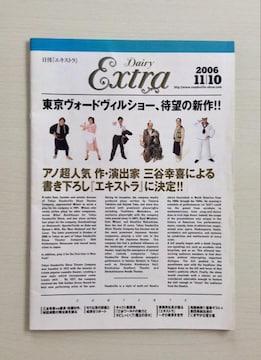演劇『エキストラ』東京ヴォードヴィルショー!