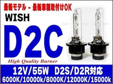 55W 高品質D2C/WISHウィッシュ/最新車種対応/1年保証