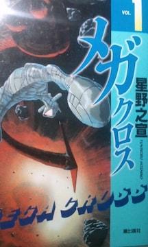 メガクロス(全2巻完結セット)星野之宣(B6版)SF漫画
