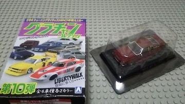 [アオシマ]1/64 グラチャン コレクション 第10弾 マツダ コスモAP�A