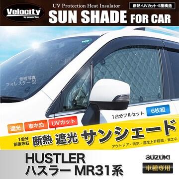 ★サンシェード ハスラー MR31系 MR31S 【SS20】