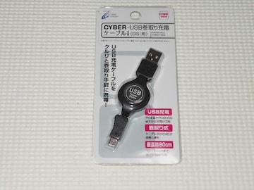 DS★CYBER・USB巻取り充電ケーブルi DSi用★新品未開封