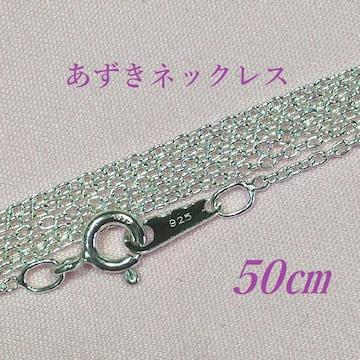 あずきネックレス 50cm きらきら☆シルバー925 ☆彡
