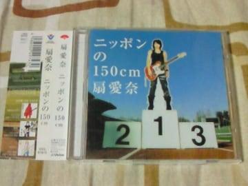CD 扇愛奈 ニッポンの150cm