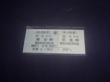 ★熊谷ー羽生往復