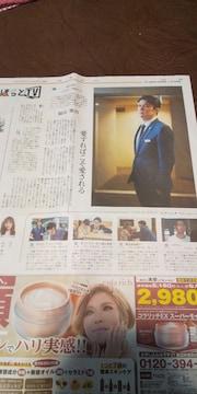 読売新聞2019年4月28日掲載☆福山雅治