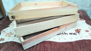天然木 木製箱 3個セット DIYやガーデニングなどに