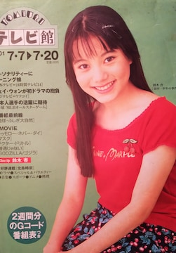 鈴木杏【YOMIURIテレビ館】2001年235号