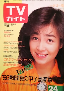 柏原芳恵・中山美穂…【週刊TVガイド】1986年 通巻1234号