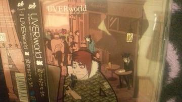 激安!超レア☆UVERworld/君の好きなうた☆初回盤/CD+DVD/帯付!美品