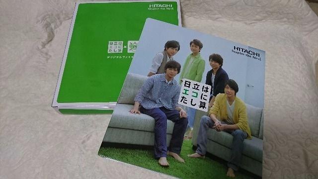 嵐★日立オリジナルファイルブック★非売品  < タレントグッズの