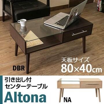 Altona 引き出し付きセンターテーブル
