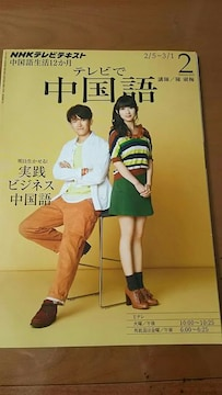 NHK☆テレビで中国語☆2月号