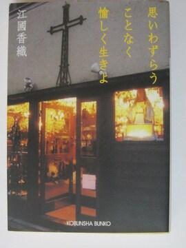 思いわずらうことなく愉しく生きよ  江國 香織 (著)