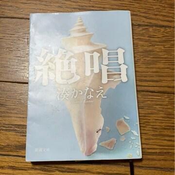 絶唱★湊かなえ★