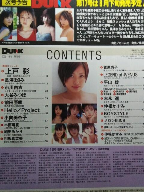[本] ダンク(2002年8/1:No.16)上戸彩/長澤まさみ/平山綾 < タレントグッズの
