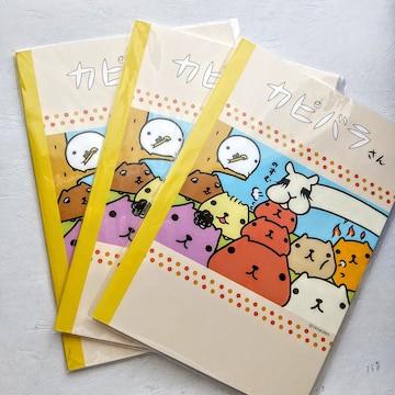 コカ・コーラ制作品 カピバラさん ノート A5版 3冊