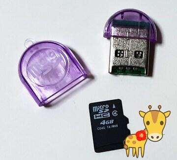 送料無料 microSDHC 4GBとUSBカードリーダーのセット 初期不良保証します