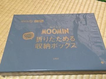 ☆非売品☆ムーミン☆折り畳める収納BOX☆