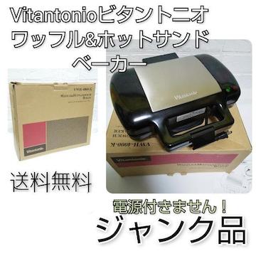【壊れた】Vitantonioビタントニオ ワッフル&ホットサンドベーカ