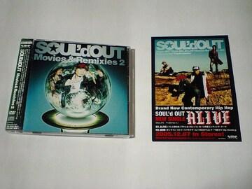 オマケ付!初回限定DVD付 SOUL'd OUT「Movie&Remix2」(CD+DVD2枚組)