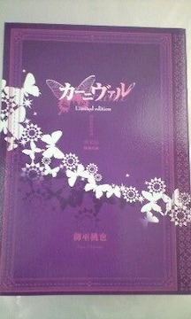 カーニヴァル11巻 限定版 お祝い小冊子