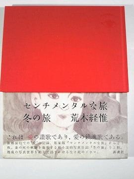 ★荒木経惟写真集「センチメンタルな旅・冬の旅」★★美品★★