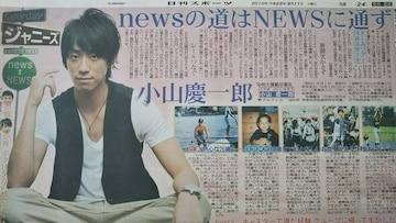 NEWS 小山慶一郎◇2010.9.11日刊スポーツ Saturdayジャニーズ