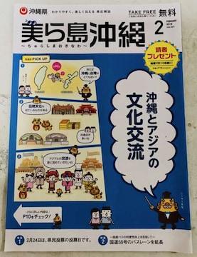 201902美ら島沖縄クリックポスト配送可能