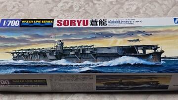 アオシマ1/700  日本航空母艦   蒼龍[1941]