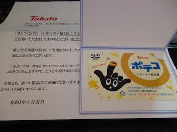 当選品 ポテコ クオカード 東ハト 額面500円