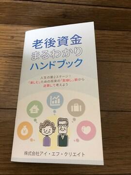 老後資金まるわかりハンドブック(定価300円+税)