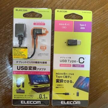USB変換アダプター/micro-BをType-Cに変換・送料込