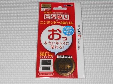 3DS★ニンテンドー3DS LL専用 ピタ貼り for ニンテンドー3DS LL