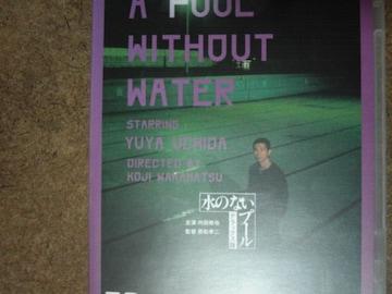 水のないプール 内田裕也 若松孝二監督
