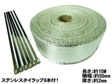 耐熱アルミコート/サーモバンテージ10m巻/エキマニの断熱・遮熱