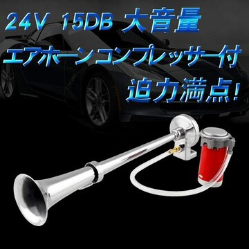 24V 150DB エアホーンキット コンプレッサー/リレー付き