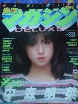 1983年の週刊少年マガジンDELUXE