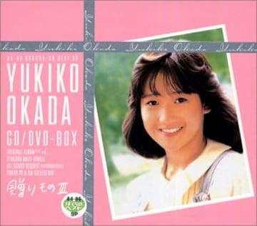 岡田有希子姉さん・贈りもの3・(開封のみ・未使用品)