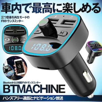 FMトランスミッター Bluetooth5.0 高音質 FM transmitter