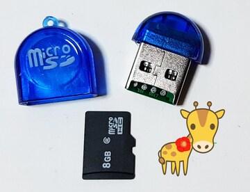 送料無料 microSDHC 8GBとUSBカードリーダーのセット 初期不良保証します