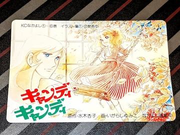 当時物 キャンディキャンディ いがらしゆみこ イラスト カード
