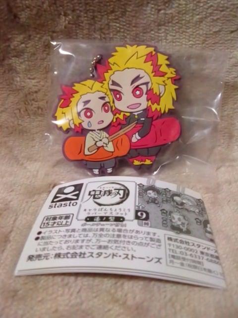 ■鬼滅の刃■キャラばんちょうこう漆ノ型★杏寿郎&千寿郎■