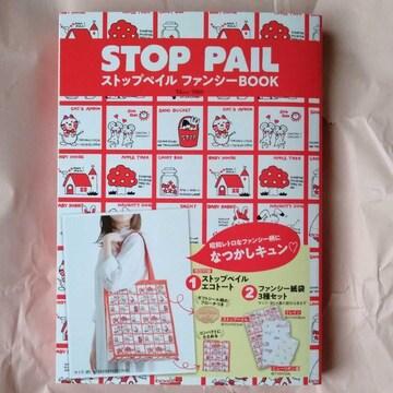 ストップペイルファンシーBOOKエコトートファンシー紙袋ブローチ