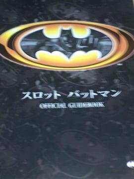 【パチスロ バットマン】小冊子