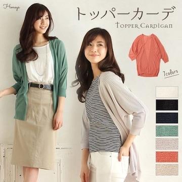 新品Honeysハニーズ七分袖トッパーカーディガンMグリーンGLACIER